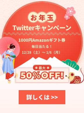 お年玉Twitterキャンペーン!