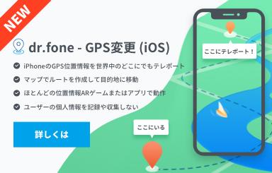 GPS変更
