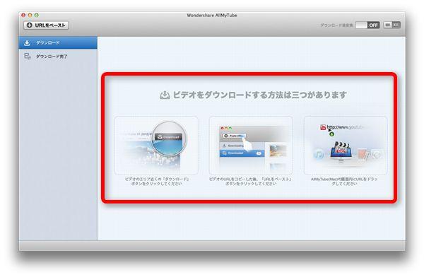Macでニコニコ動画を簡単に保存しましょう