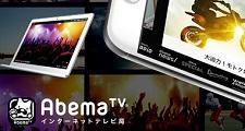 AbemaTV番組をPCで録画しよう!ネットテレビ局の楽しみ方