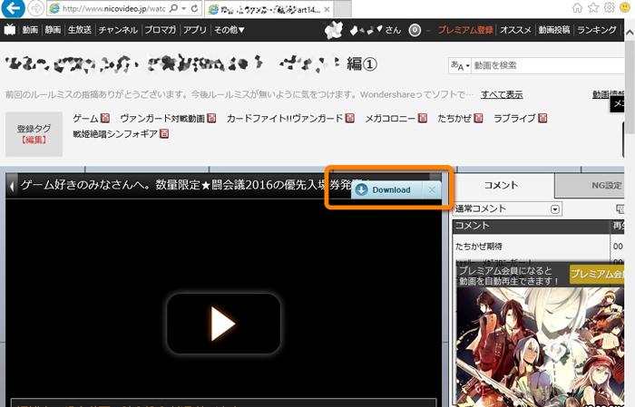 ニコニコ動画download