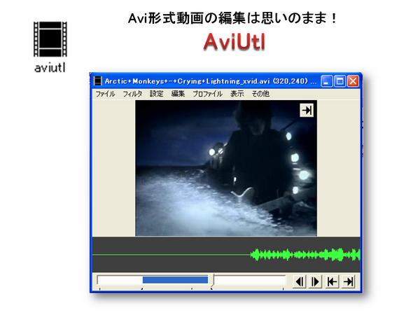 Aviutlの動画編集