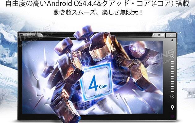 スマホさえいらない、新型Androidスマートカーナビ