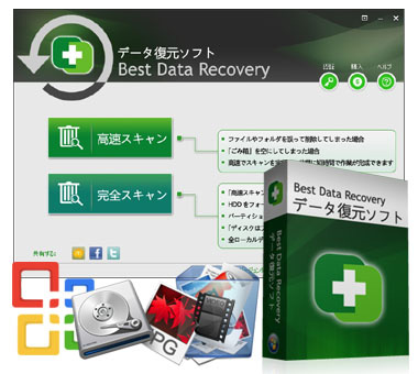 Best Data Recovery復元ソフト
