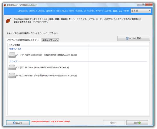 DiskDigger復元ソフト