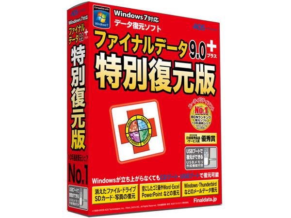 データ復元ソフト☆皆が認めるベスト5をご紹介☆