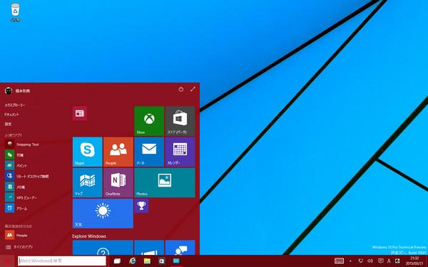 Windows 10システムフォントの良し悪し