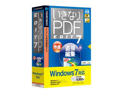 いきなり® PDFシリーズ