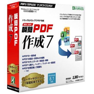 瞬間PDFシリーズ