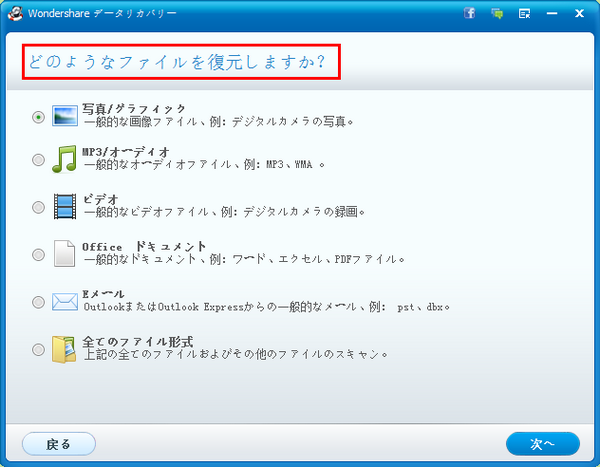 SDカードから復元したいファイル形式を選択する