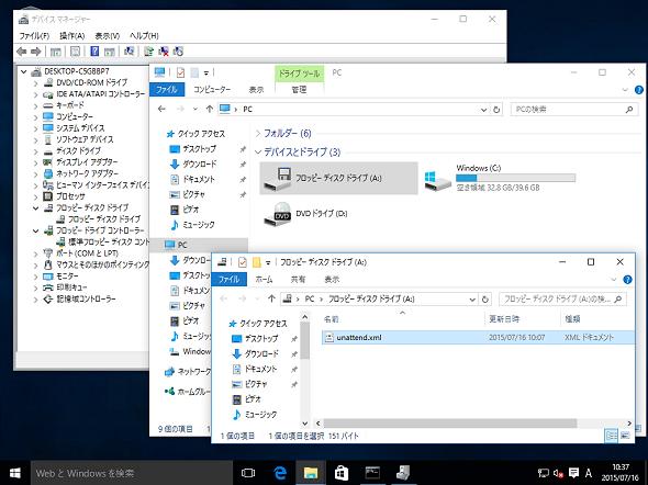 USBフロッピードライブ