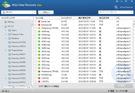 Wise Data Recovery