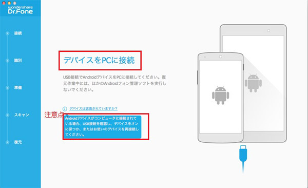 Dr.Fone for Android(Mac版)でGalaxyの動画を復元しよう!