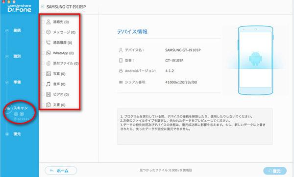 HTC J butterflyデータのスキャン