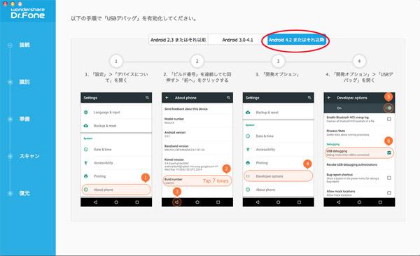 HTC J butterflyのUSBデバックを有効にする