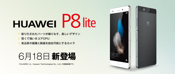 Huawei p8liteを色々な視点で分析