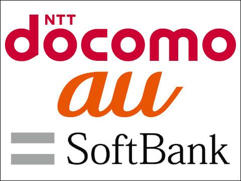 au、NTT docomo、Softbankの比較