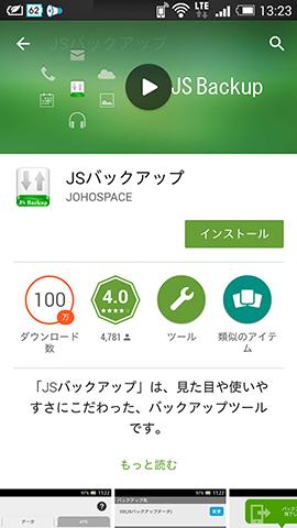 「JSバックアップ」アプリをダウンロードして、起動します
