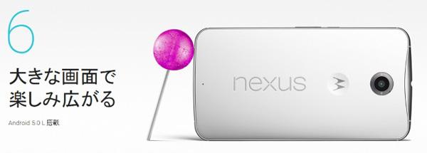 Googleネクサス6のデータを復元