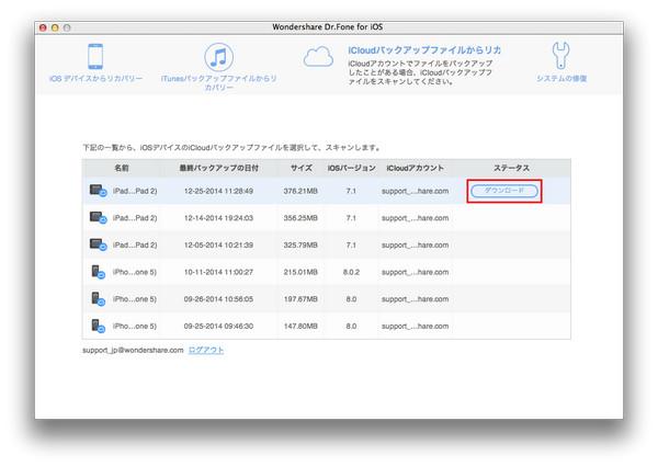 iCloud復元