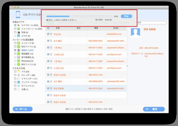 iPhone5sの連絡先だけを復元できるMac用ソフト