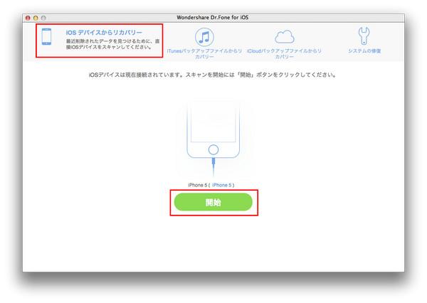 iPhone/iPad/iPod touch上のFacebookの消えたメッセージを復元する方法