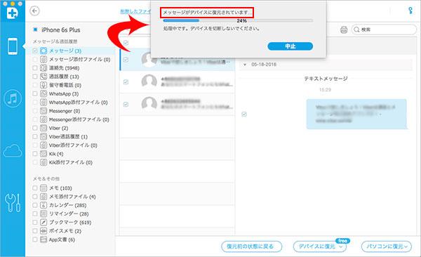 iPhoneのsmsメッセージを復元