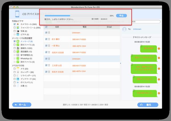 MacでiPhoneのメールの復元