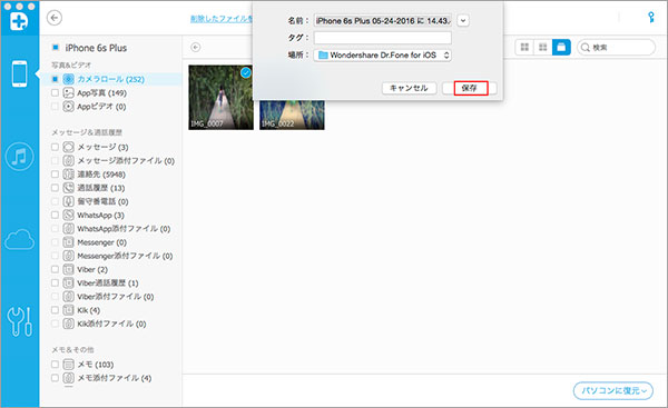 Dr.Fone for iOS (Mac版)を利用して、削除された動画を復元