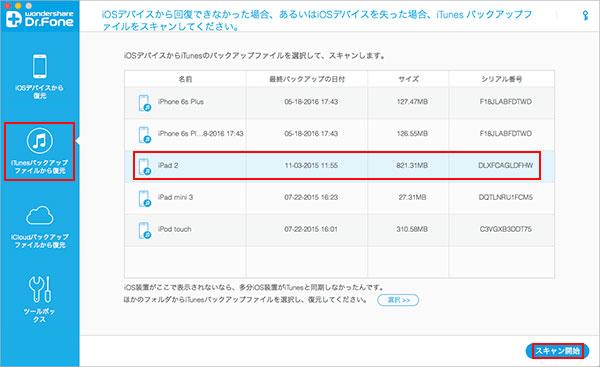 iTunesバックアップファイルからiPadのデータを復元