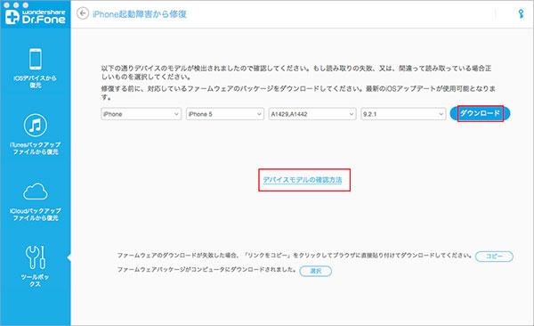 iPhone6sのファームウェアパッケージのダウンロード