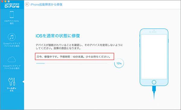 iPhoneリカバリーモードの解除が完了