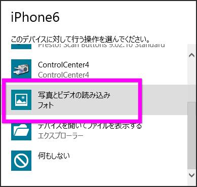 iPhoneがコンピュータでカメラとして認識され、画像を読み込む