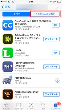 このiPhone上にないアプリ