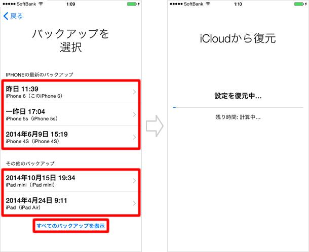 iCloudを利用してiPhone5からiPhone6へのデータ移行