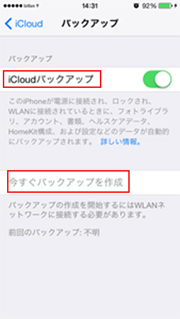iCloudでバックアップを取る