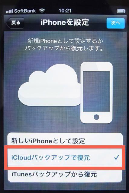 iPhoneのビデオを復元
