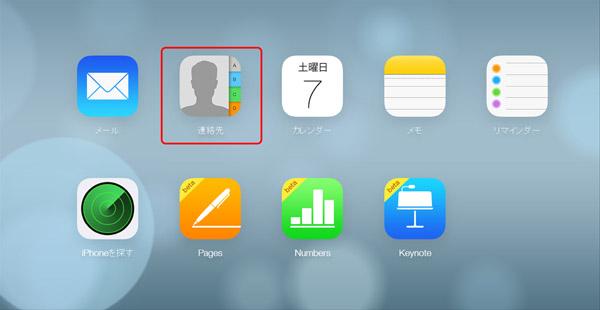 iCloudの使い方