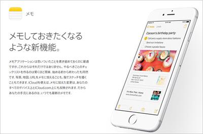 iOS9のメモアプリ