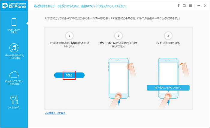 「Dr.Fone for iOS(Win版)」の起動