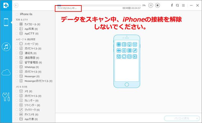iPhoneのデータスキャン