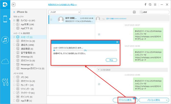 iPhoneの削除したSMSメッセージを復元