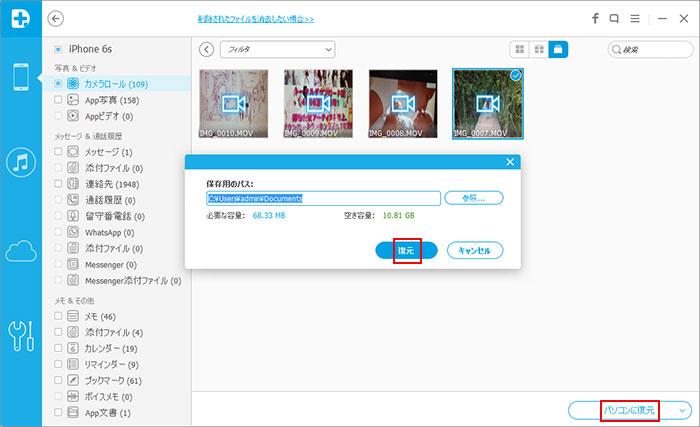 iPhone動画ファイルの復元