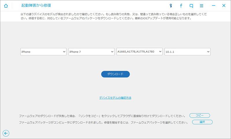iOSファームウェアを選択