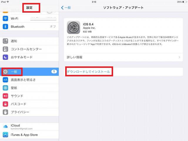 WiFi経由でiOS8.4へアップデート