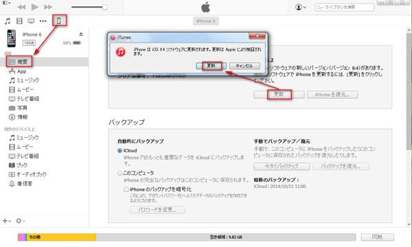 iTunesを使ってアップデート