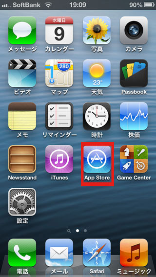 iphoneのApp Storeを開く