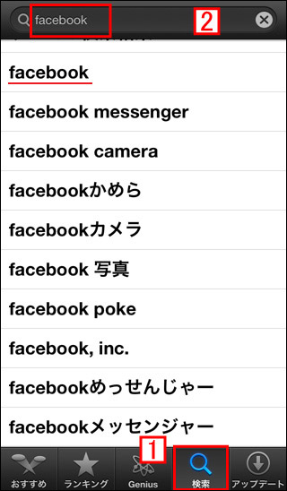 iphoneのfacebookを検索