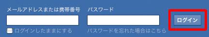 iphoneのfacebookアカウント