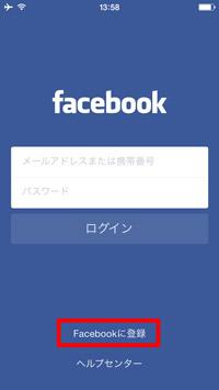 iphoneのfacebook登録